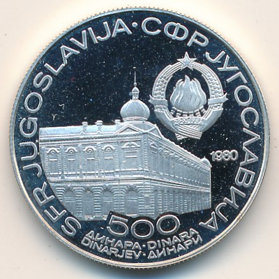 аверс 500 динаров
