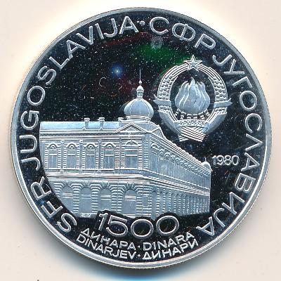 аверс 1500 динаров