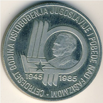 Реверс монеты, портрет Тито. Фото из интернета