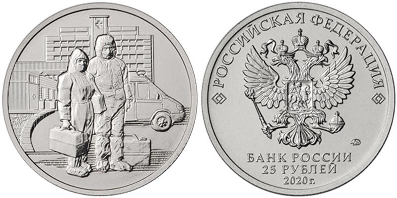 25 рублей 2020 года, отчеканенные ММД