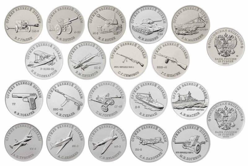 25 рублей Оружие Великой Победы. Что не вошло в выпуски монет?