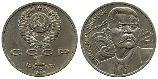 Вот эта самая советская монета с Горьким