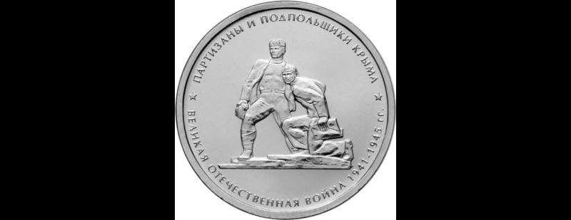 Партизаны и подпольщики Крыма