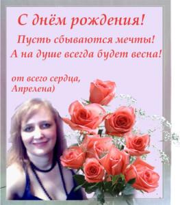 открытка с д р 2014