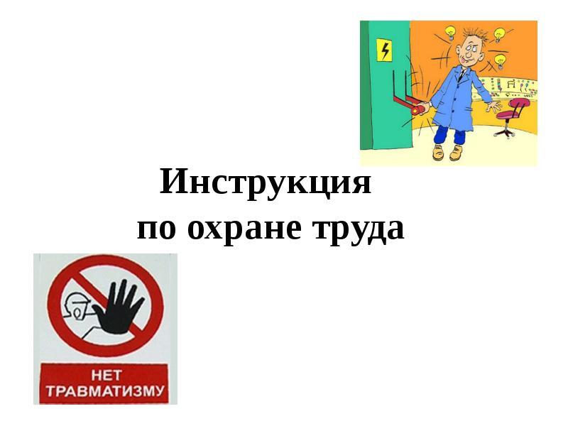 Инструкции по охране труда врача стоматолога-ортопеда