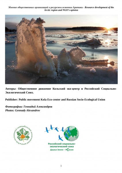 Мнение общественных организаций о ресурсном освоении Арктики
