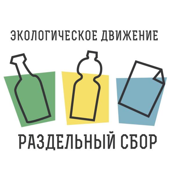 Развитие системы раздельного накопления и переработки отходов населения