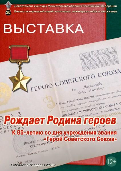 Открытие выставки «Рождает Родина героев…»