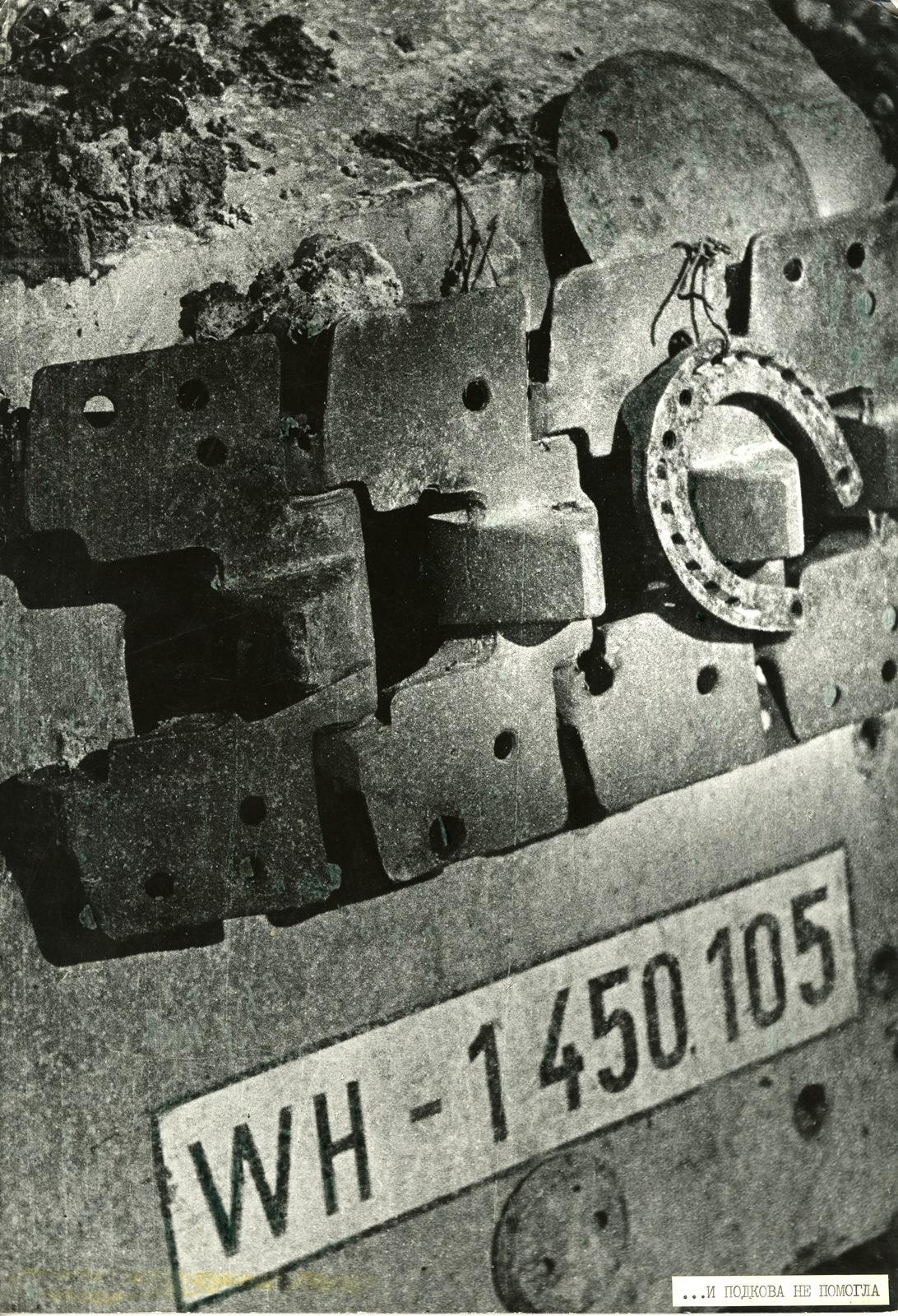 «И подкова не помогла». Восточная Пруссия. 1945 год. Автор Аркашев В. И. КОИХМ