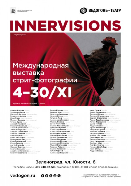 vedogon_innervisions_a3_1700