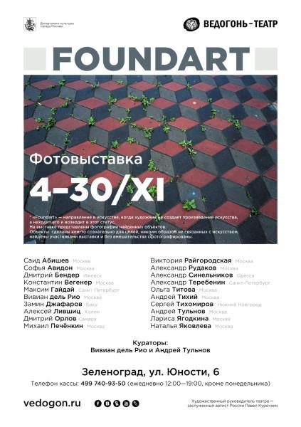 vedogon_foundart_a3