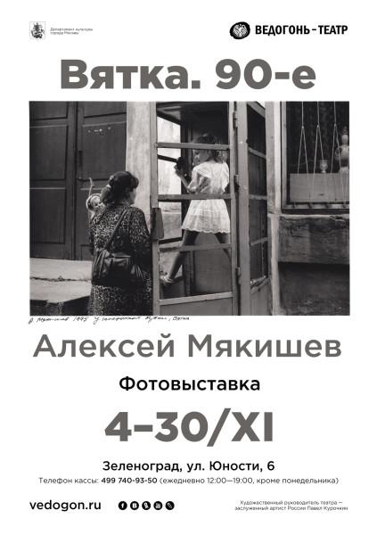 vedogon_myakishev_a3