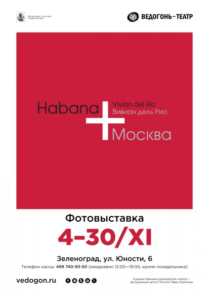 vedogon_gabana_moskva_a3