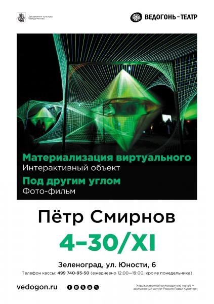 vedogon_smirnov_a3