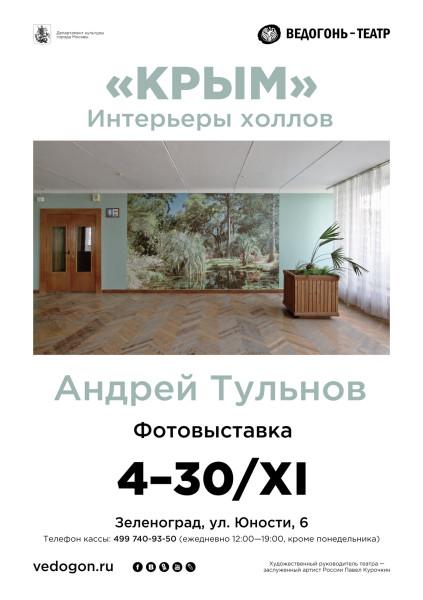 vedogon_tulnov_a3