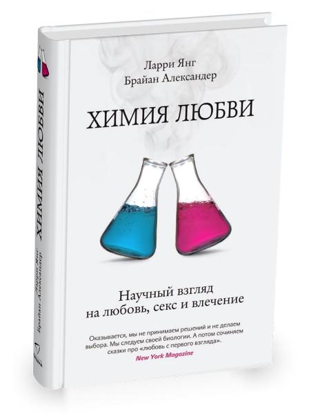 khimiya_lyubvi_nauchnyy_vzglyad_na_lyubov_seks_i_vlechenie.jpeg