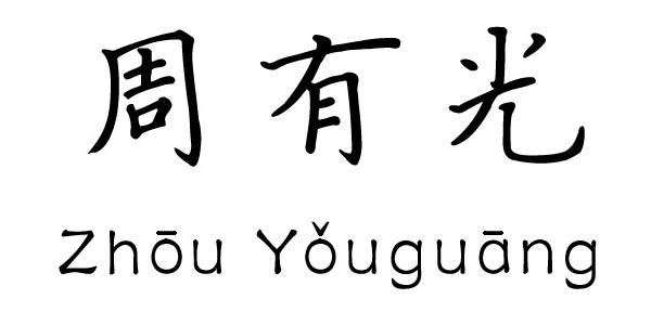 Zhou Youguang.jpg