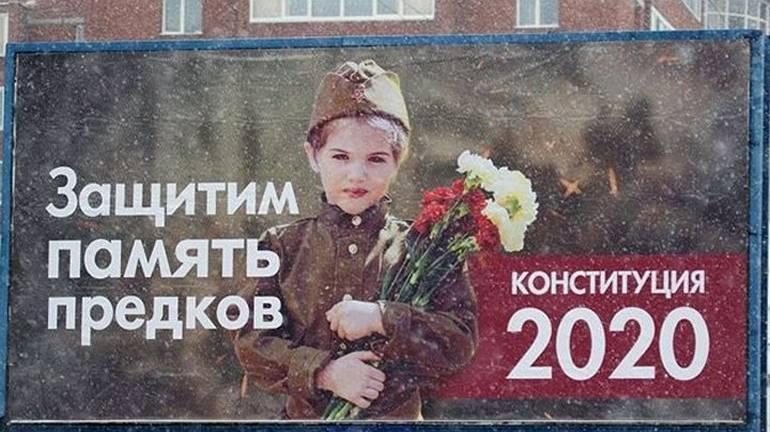 Детьми и «памятью предков» начали рекламировать путинские поправки в