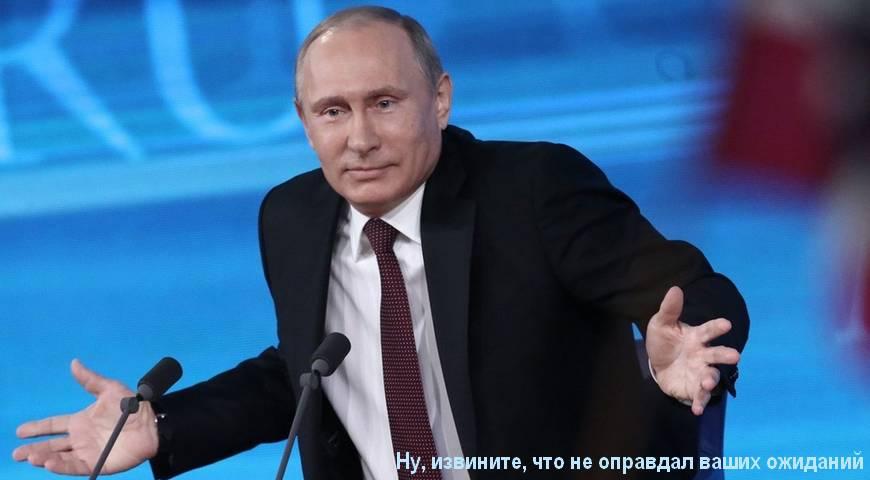 Путин сказал не то, что хотели услышать россияне