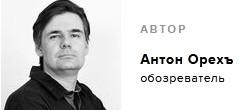 Антон Орехъ.jpg