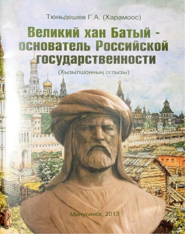 Oblozhka-Velikii-Khan-Batyi