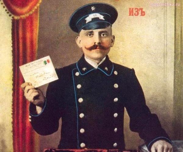 почтмейстер