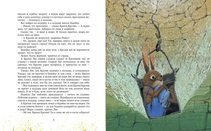 Мамин-сибиряк д. сказка про храброго зайца читать