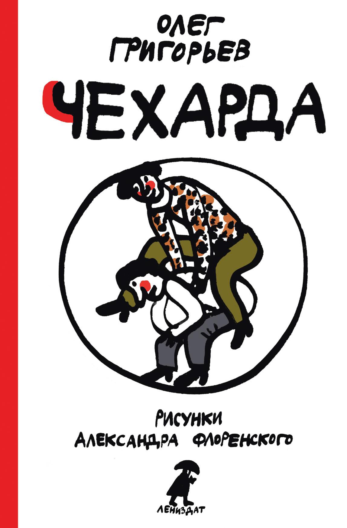 cheharda_cover