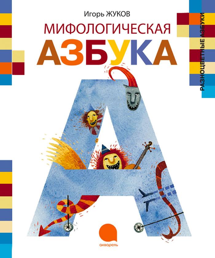 zhukov-cover_700