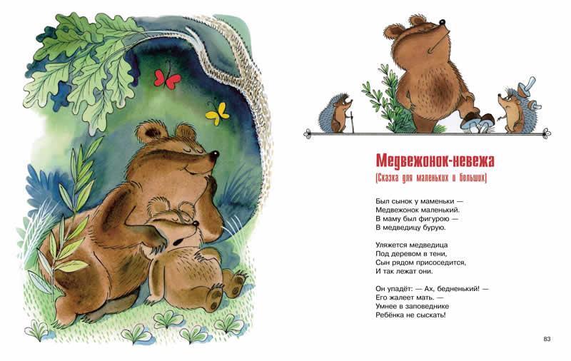 какой картинки с медвежатами и стихами раздел