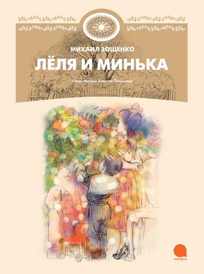 zoschenko-cover_400