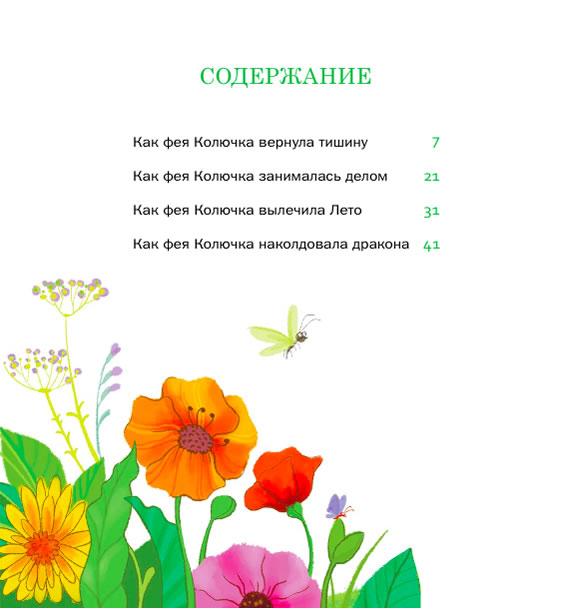Как фея Колючка вылечила лето_содержание