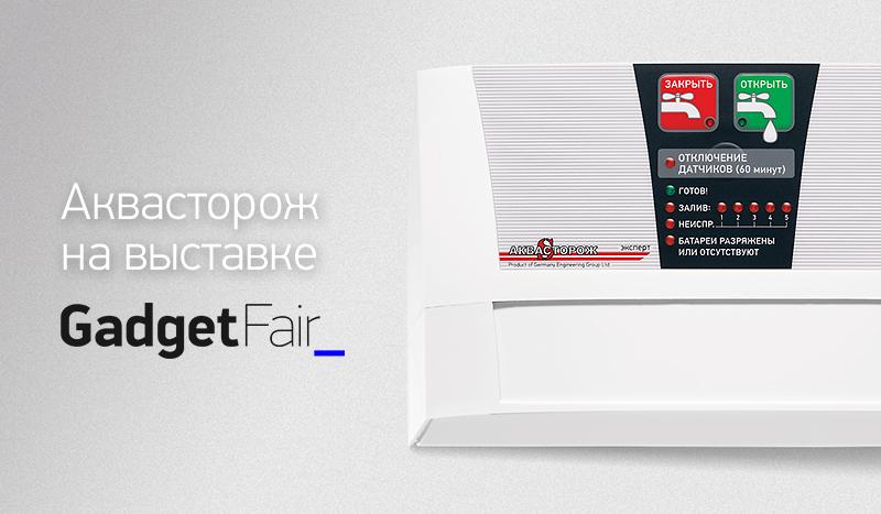 Gadget-Fair-socseti