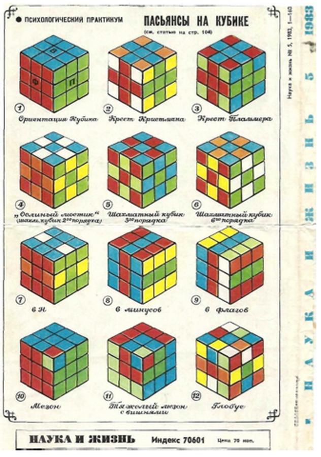 Кубик рубика схема наука и жизнь фото 36