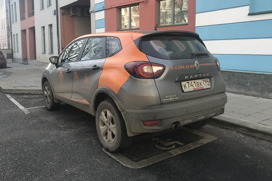 Почему нельзя парковать каршеринг на местах для инвалидов