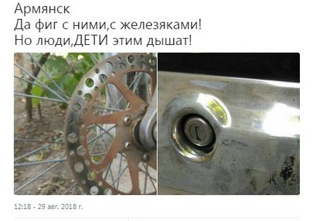 Крымские власти больше не могут игнорировать экологическую катастрофу в Армянске события