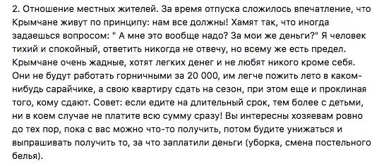 Почему туристы больше не хотят возвращаться в Крым путешествия