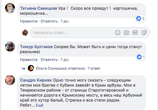 Подешевеет ли, наконец, Крым? ваше мнение