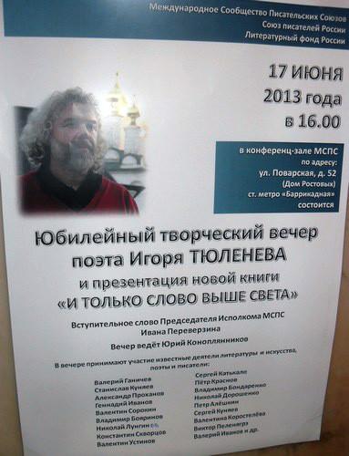 Афиша Игоря Тюленева