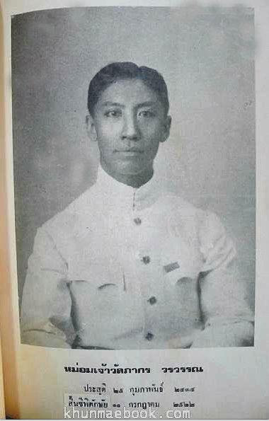 Светлейший князь Вальпакорн. фото 30-х. годов
