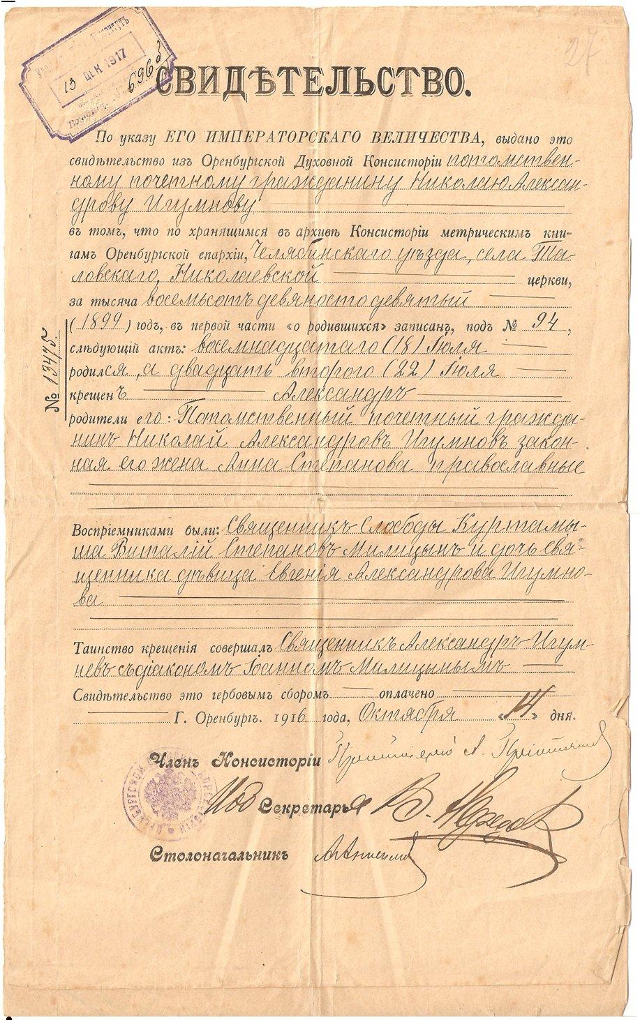 a.n.igumnov
