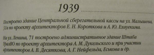 elagin-1939