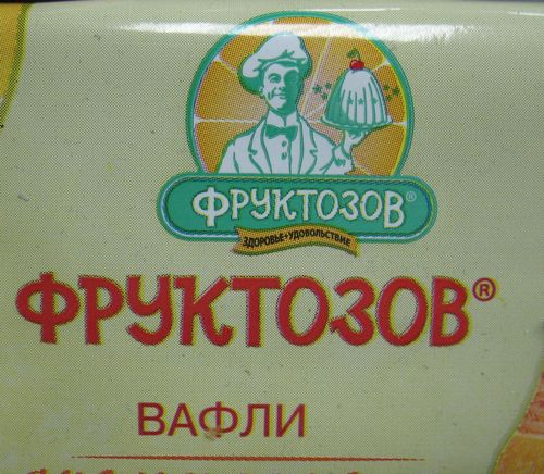 Фруктозов