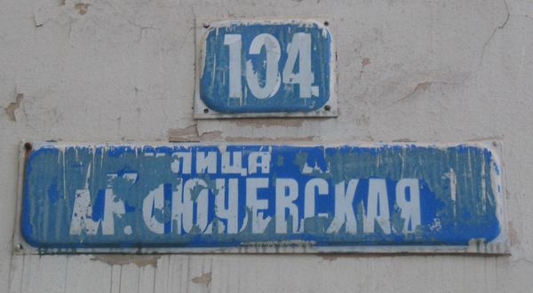 klyucevskaya