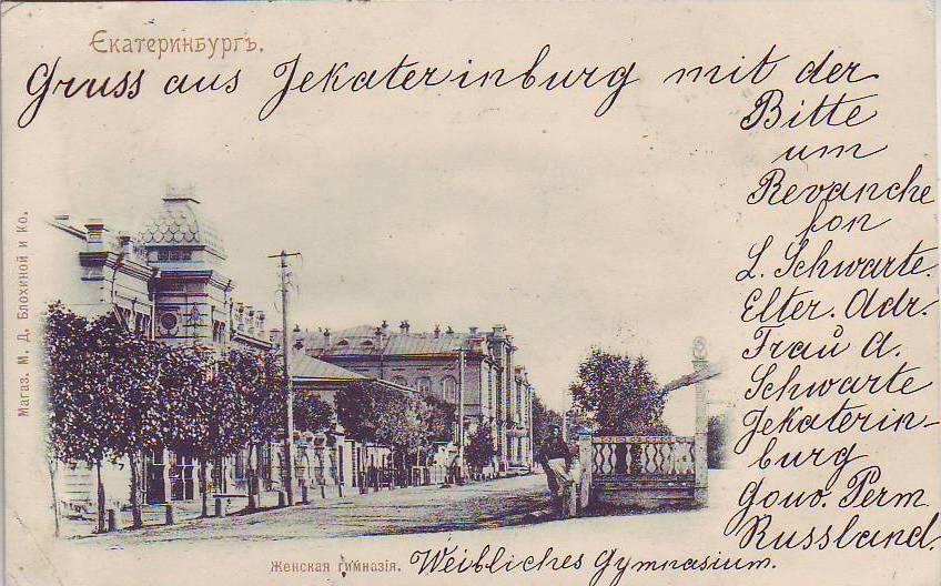 Добрым утром, открытки екатеринбург 19 века