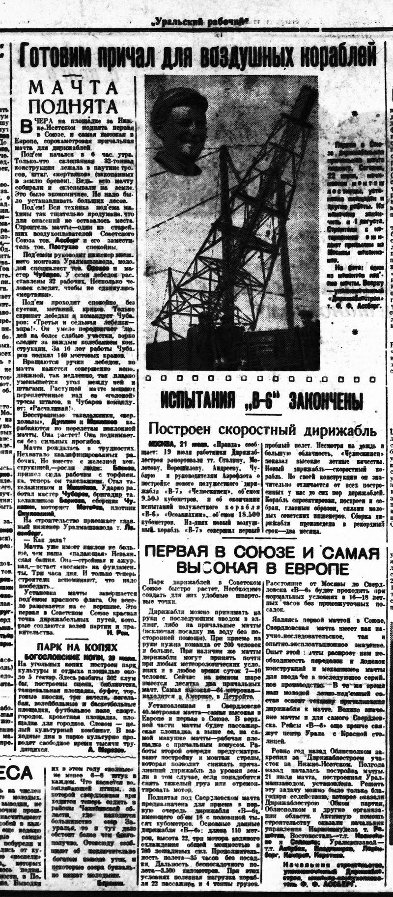 ur-1935.07.22