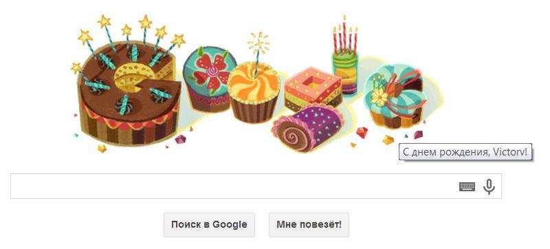 google-birthday11