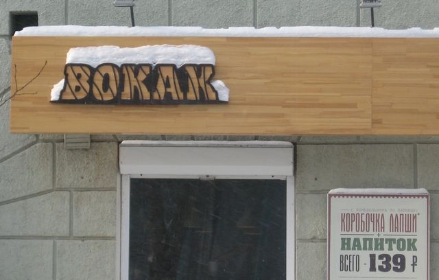 wokak