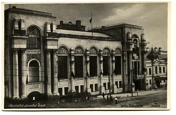Деловой клуб.1933г-1