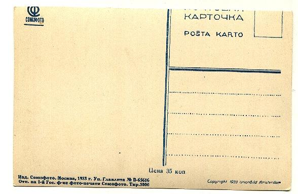 Деловой клуб.1933г-2